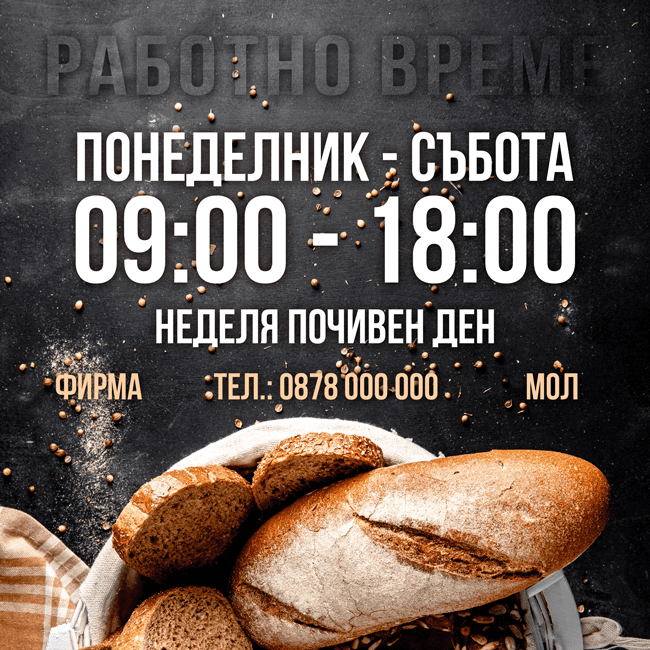 Working hours sign for bakery